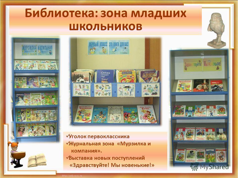 Библиотека: зона младших школьников Уголок первоклассника Журнальная зона «Мурзилка и компания». Выставка новых поступлений «Здравствуйте! Мы новенькие!»