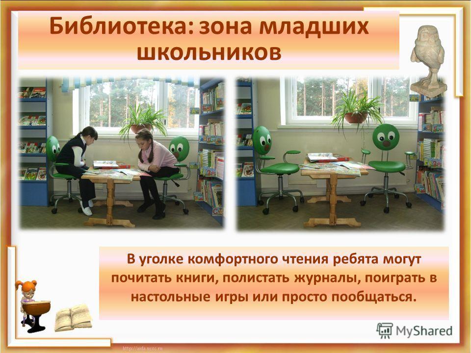 Библиотека: зона младших школьников В уголке комфортного чтения ребята могут почитать книги, полистать журналы, поиграть в настольные игры или просто пообщаться.