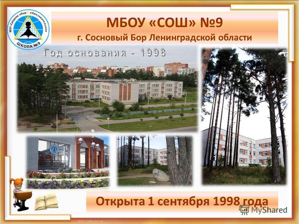 МБОУ «СОШ» 9 г. Сосновый Бор Ленинградской области Открыта 1 сентября 1998 года