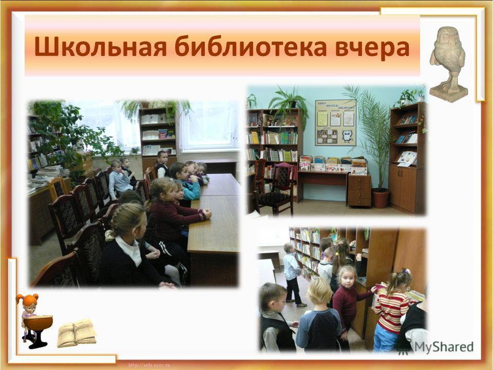 Школьная библиотека вчера