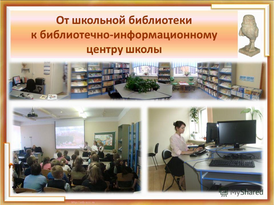 От школьной библиотеки к библиотечно-информационному центру школы