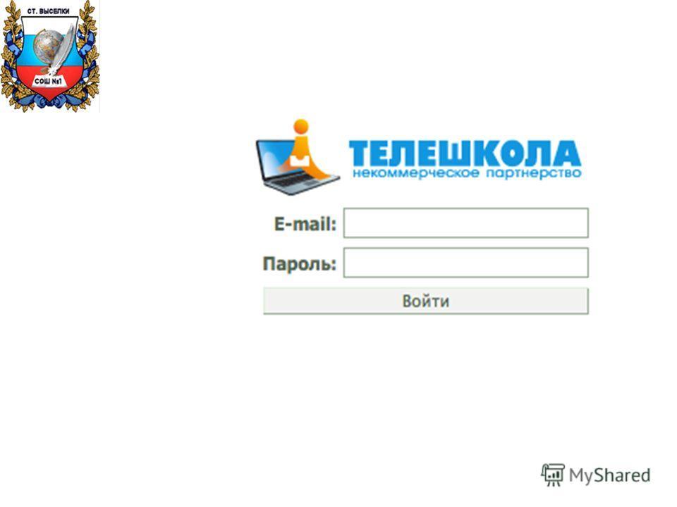 БШ МАОУ СОШ 1 станицы Выселки