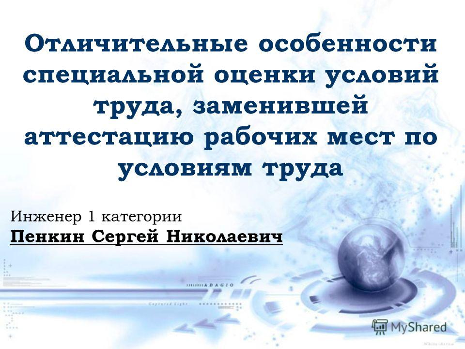 Отличительные особенности специальной оценки условий труда, заменившей аттестацию рабочих мест по условиям труда Инженер 1 категории Пенкин Сергей Николаевич