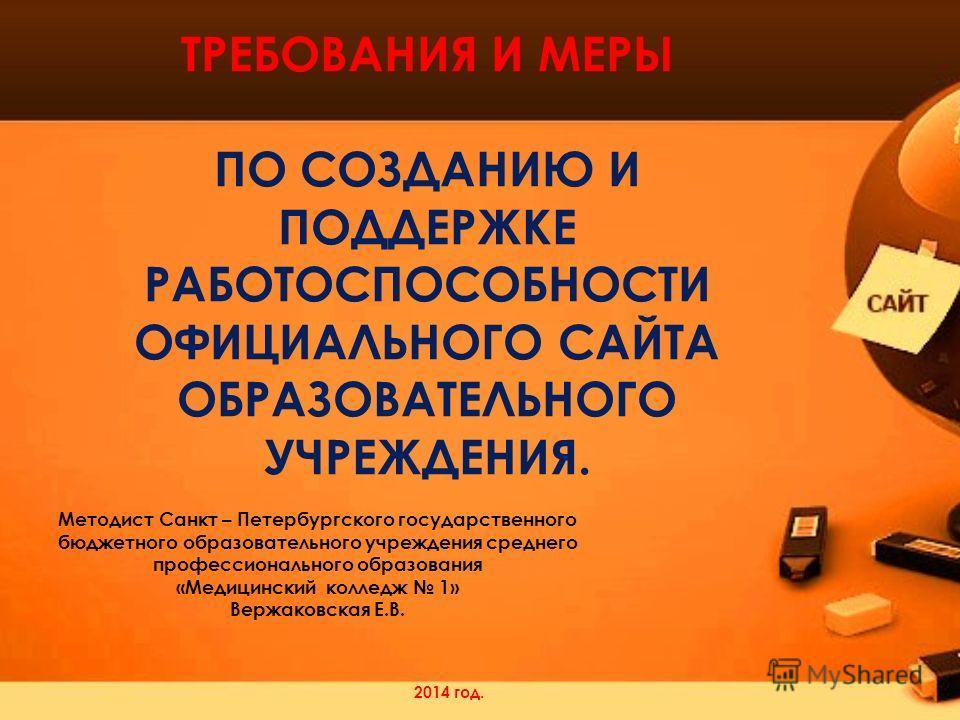 ТРЕБОВАНИЯ И МЕРЫ ПО СОЗДАНИЮ И ПОДДЕРЖКЕ РАБОТОСПОСОБНОСТИ ОФИЦИАЛЬНОГО САЙТА ОБРАЗОВАТЕЛЬНОГО УЧРЕЖДЕНИЯ. Методист Санкт – Петербургского государственного бюджетного образовательного учреждения среднего профессионального образования «Медицинский ко