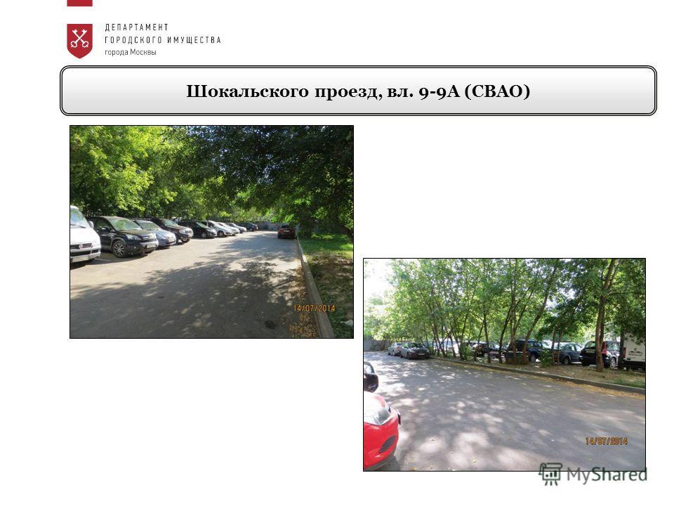Шокальского проезд, вл. 9-9А (СВАО)