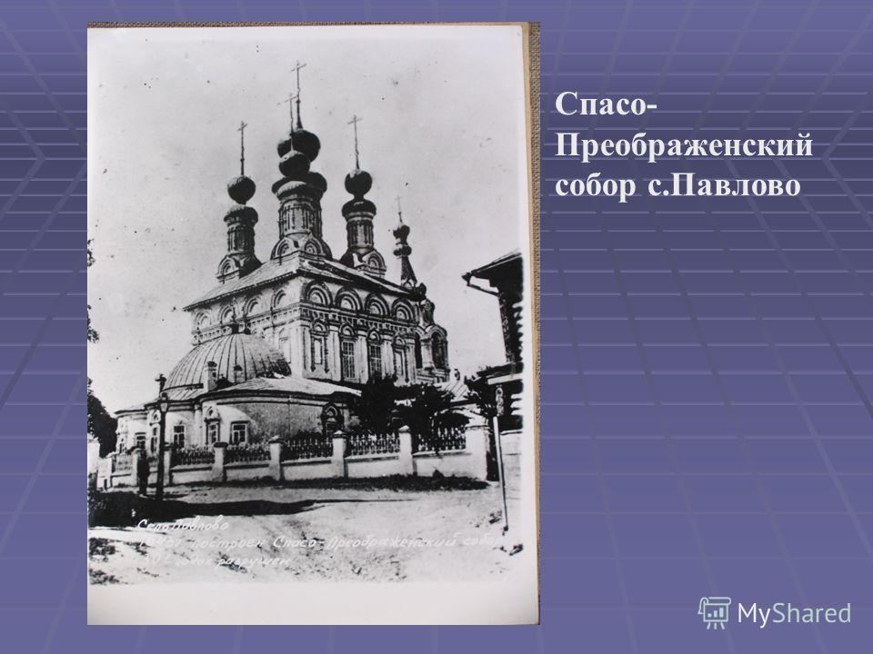 Спасо- Преображенский собор с.Павлово