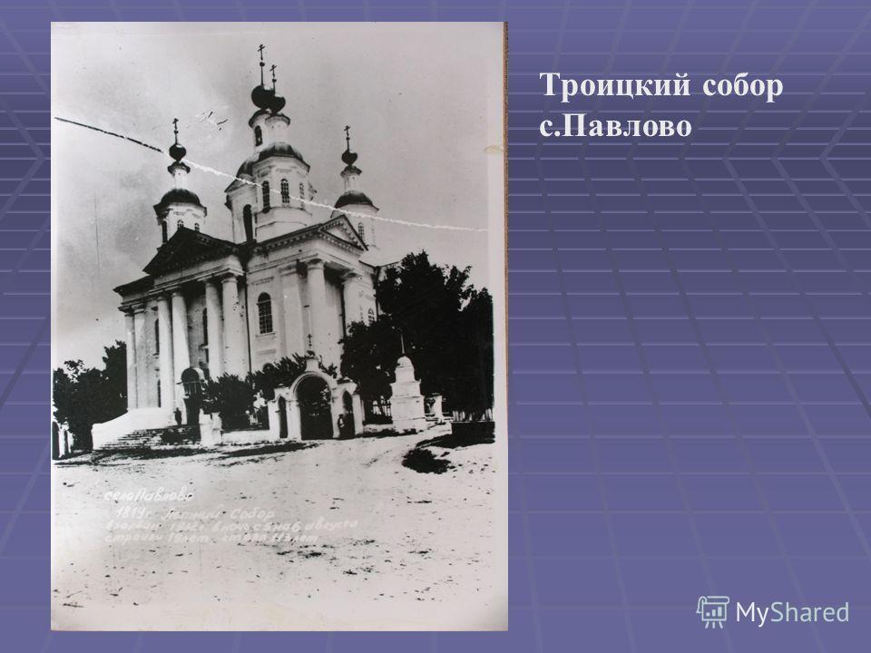 Троицкий собор с.Павлово