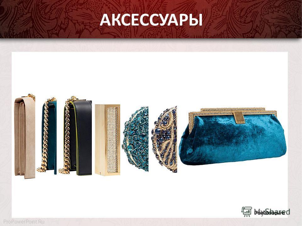АКСЕССУАРЫ ProPowerPoint.Ru