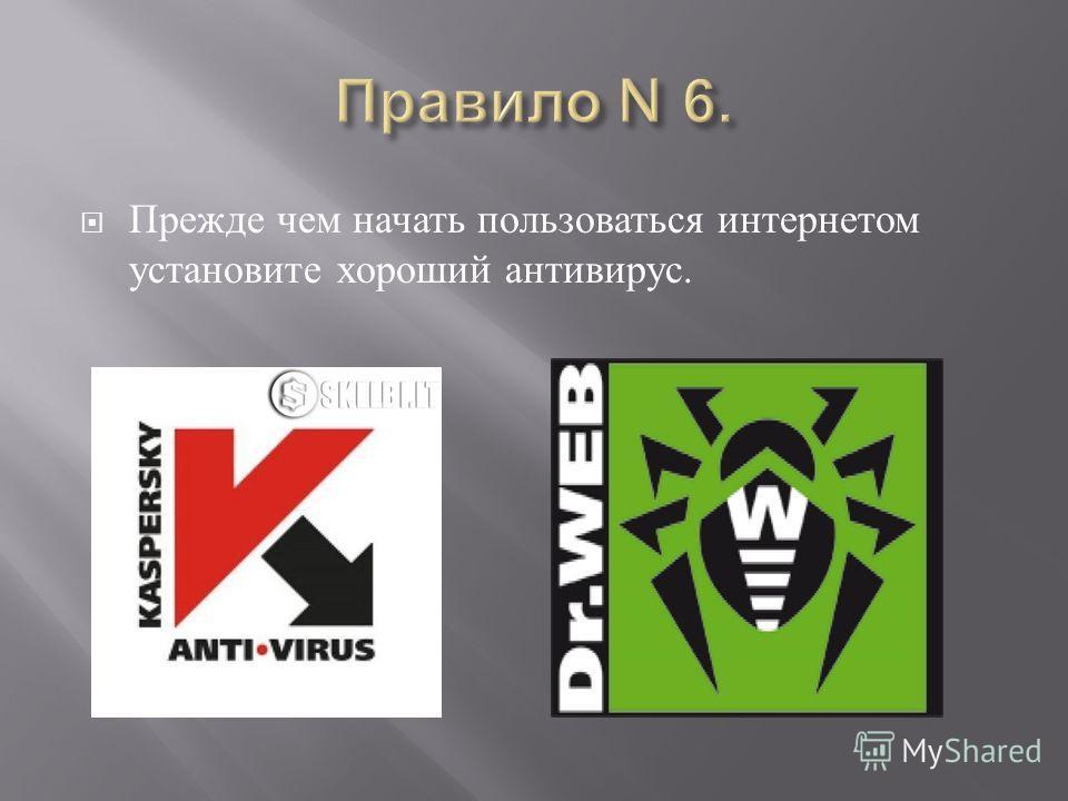 Прежде чем начать пользоваться интернетом установите хороший антивирус.