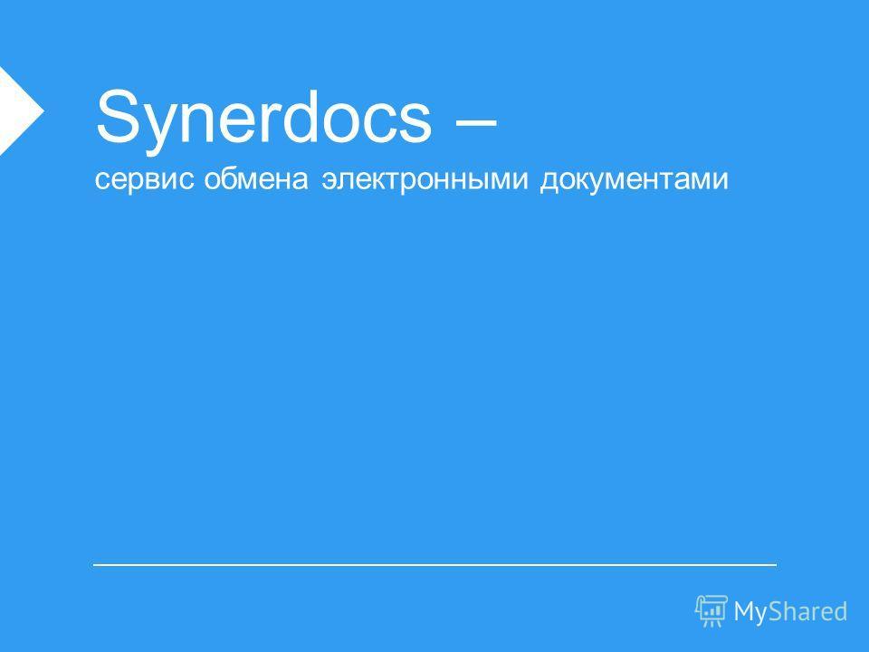 Synerdocs – сервис обмена электронными документами