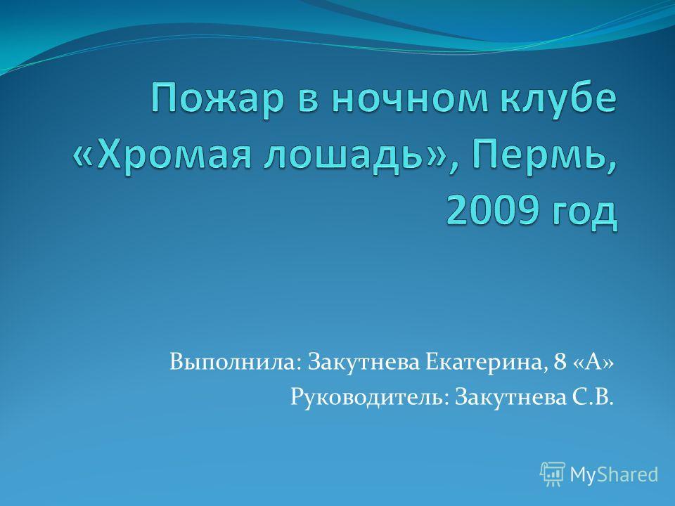 Выполнила: Закутнева Екатерина, 8 «А» Руководитель: Закутнева С.В.