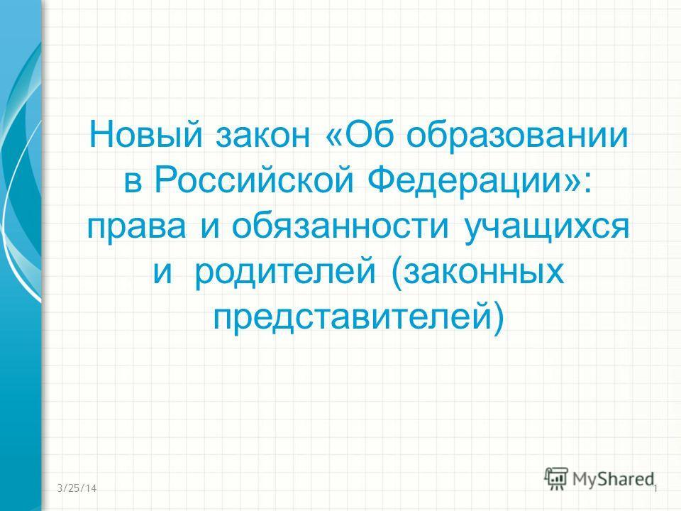 3/25/141 Новый закон «Об образовании в Российской Федерации»: права и обязанности учащихся и родителей (законных представителей)