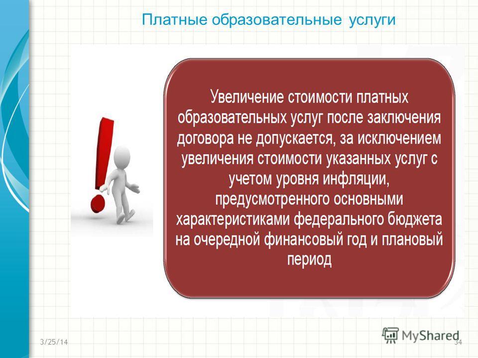 3/25/1434 Платные образовательные услуги