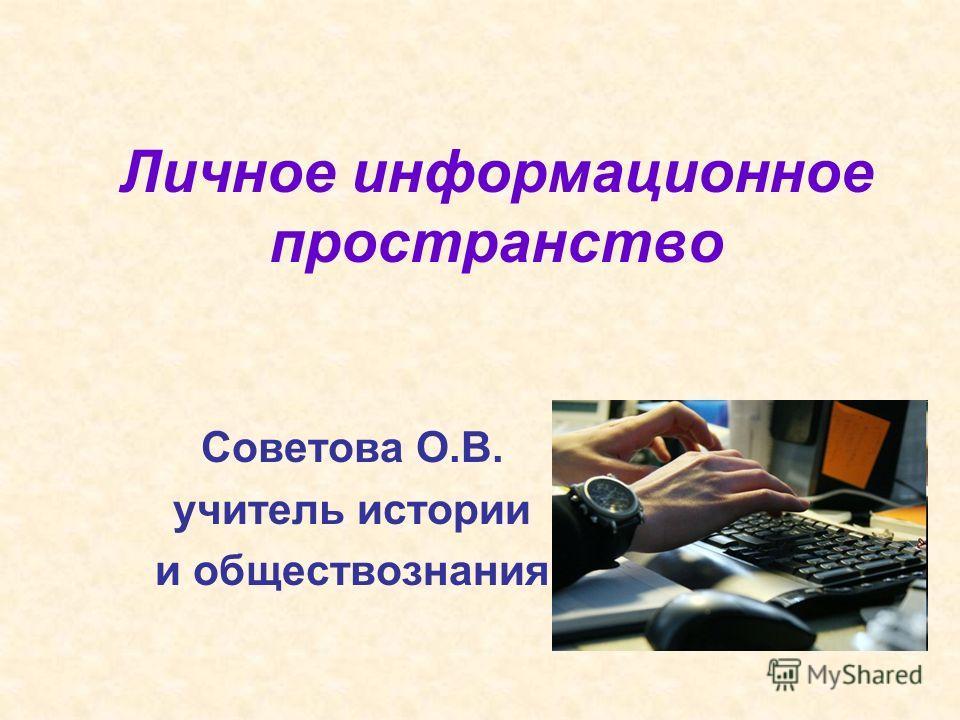 Личное информационное пространство Советова О.В. учитель истории и обществознания