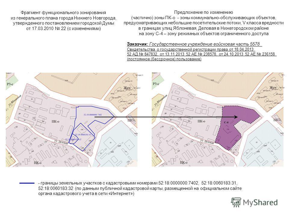 Фрагмент функционального зонирования из генерального плана города Нижнего Новгорода, утвержденного постановлением городской Думы от 17.03.2010 22 (с изменениями) Предложение по изменению (частично) зоны ПК-о - зоны коммунально-обслуживающих объектов,