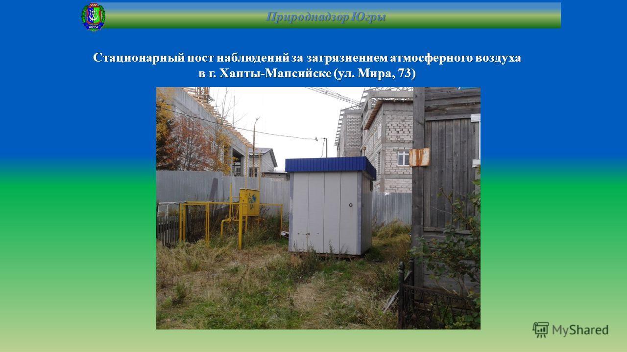 Стационарный пост наблюдений за загрязнением атмосферного воздуха в г. Ханты-Мансийске (ул. Мира, 73) Природнадзор Югры