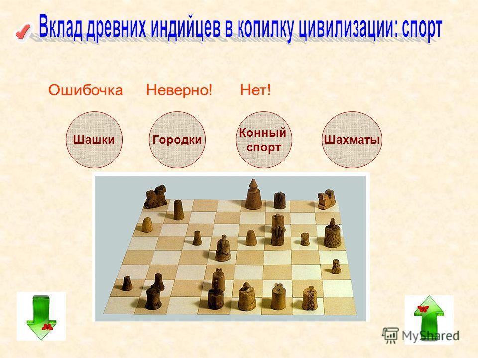 Неверно!Ошибочка Городки Шахматы Конный спорт Шашки Нет!