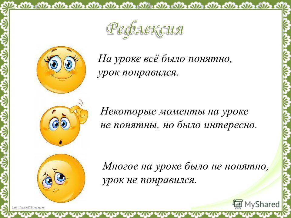 http://linda6035.ucoz.ru/ На уроке всё было понятно, урок понравился. Некоторые моменты на уроке не понятны, но было интересно. Многое на уроке было не понятно, урок не понравился.