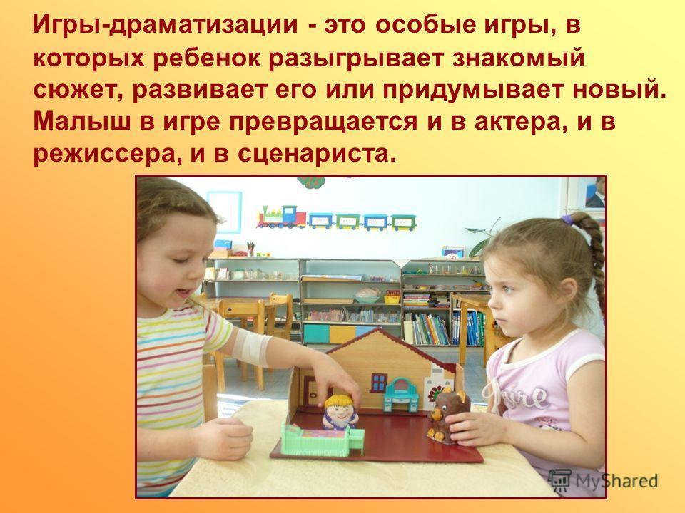 Игры-драматизации - это особые игры, в которых ребенок разыгрывает знакомый сюжет, развивает его или придумывает новый. Малыш в игре превращается и в актера, и в режиссера, и в сценариста.