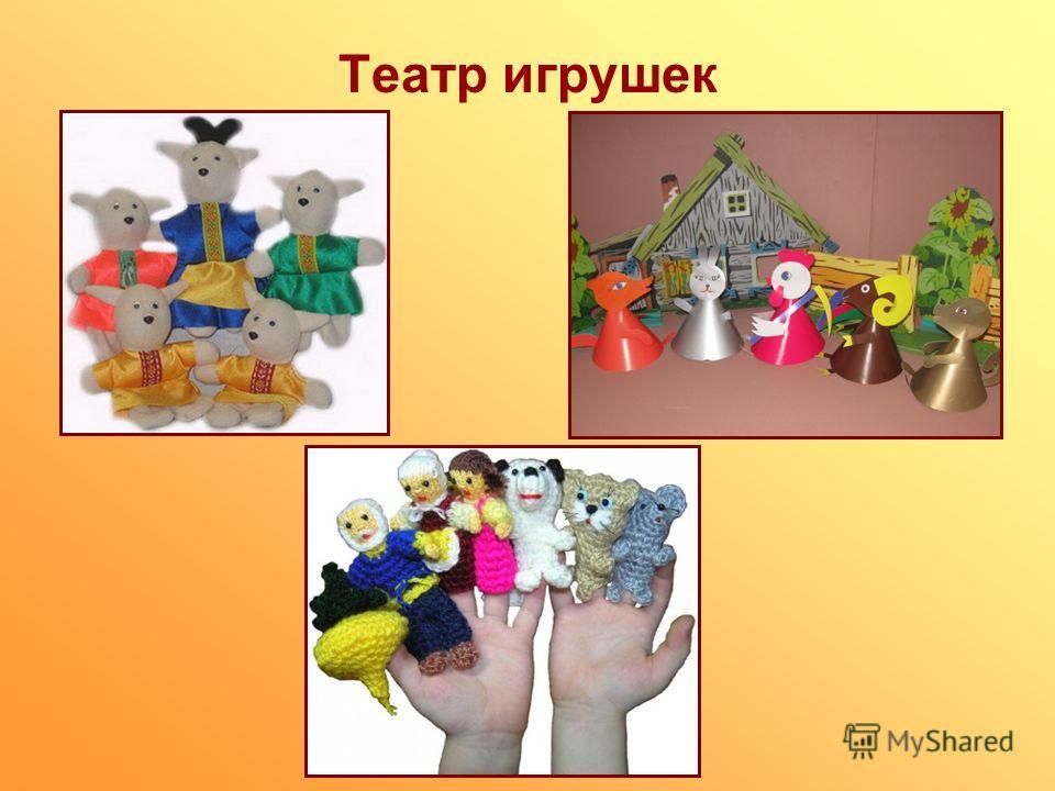 Театр игрушек