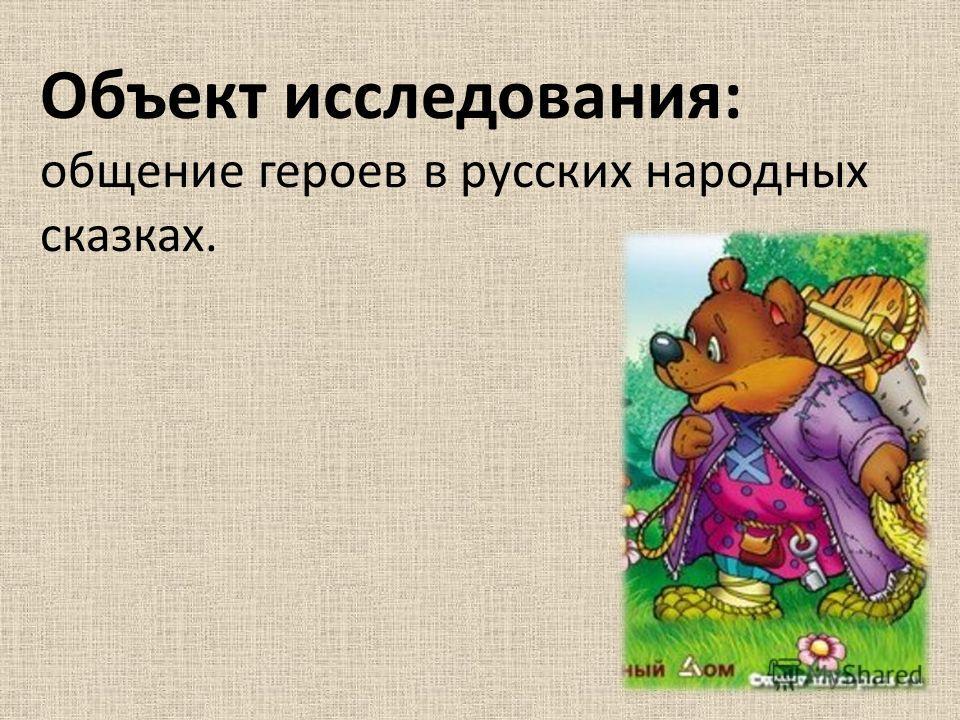 Объект исследования: общение героев в русских народных сказках.