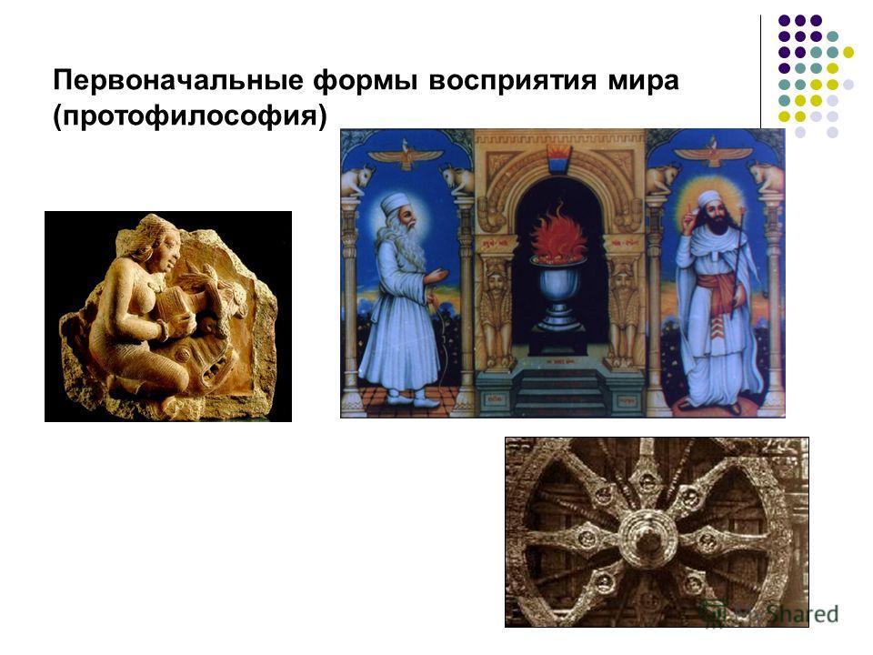 Первоначальные формы восприятия мира (протофилософия)