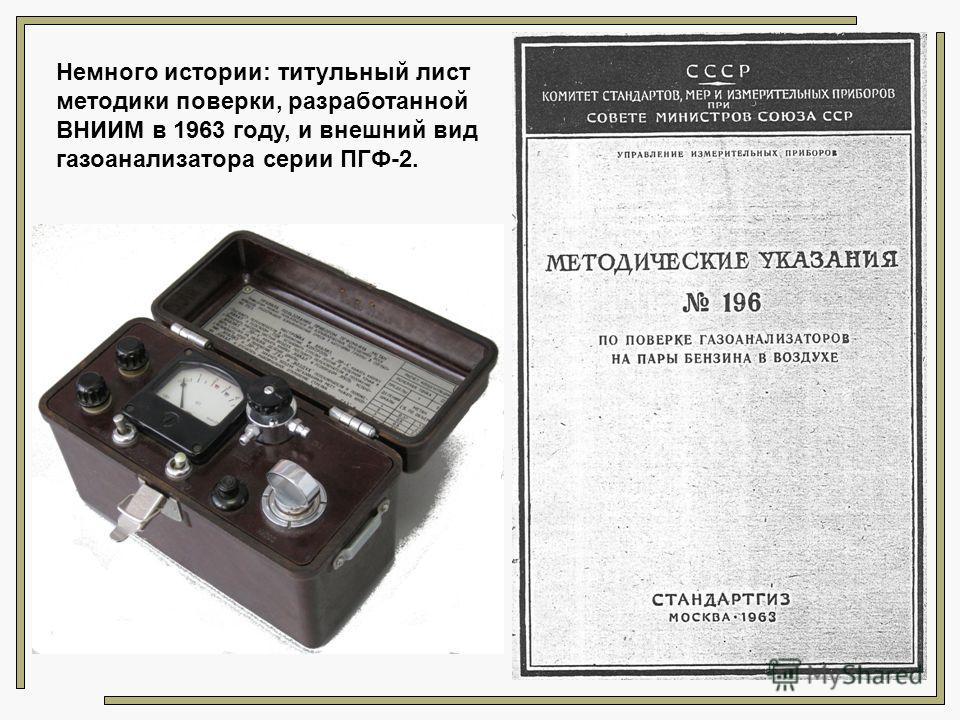 Немного истории: титульный лист методики поверки, разработанной ВНИИМ в 1963 году, и внешний вид газоанализатора серии ПГФ-2.