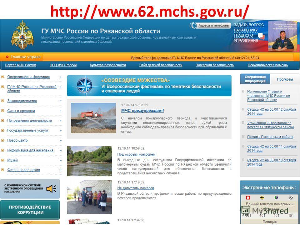 http://www.62.mchs.gov.ru/