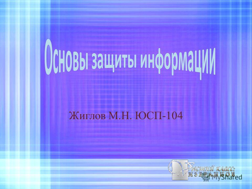 Жиглов М.Н. ЮСП-104