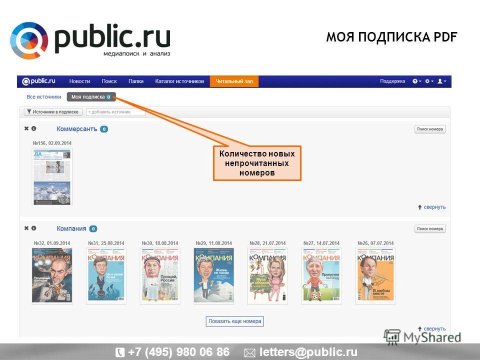 МОЯ ПОДПИСКА PDF Количество новых непрочитанных номеров +7 (495) 980 06 86 letters@public.ru