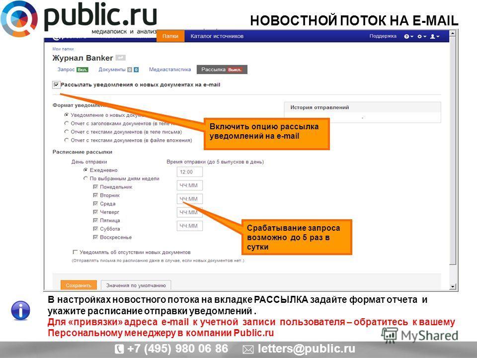 +7 (495) 980 06 86 letters@public.ru В настройках новостного потока на вкладке РАССЫЛКА задайте формат отчета и укажите расписание отправки уведомлений. Для «привязки» адреса e-mail к учетной записи пользователя – обратитесь к вашему Персональному ме