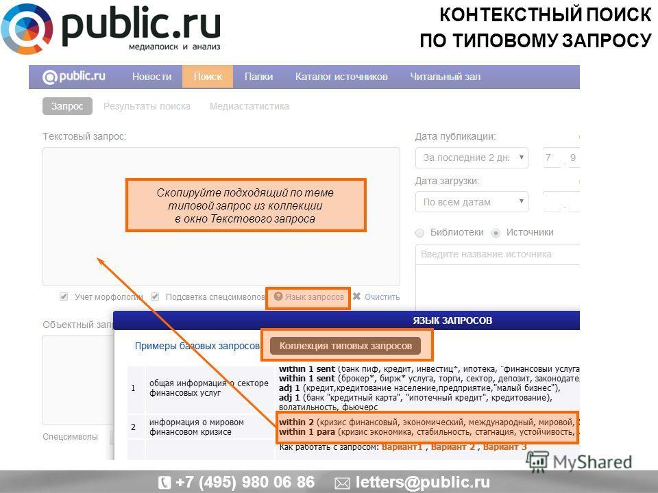 КОНТЕКСТНЫЙ ПОИСК ПО ТИПОВОМУ ЗАПРОСУ +7 (495) 980 06 86 letters@public.ru Скопируйте подходящий по теме типовой запрос из коллекции в окно Текстового запроса