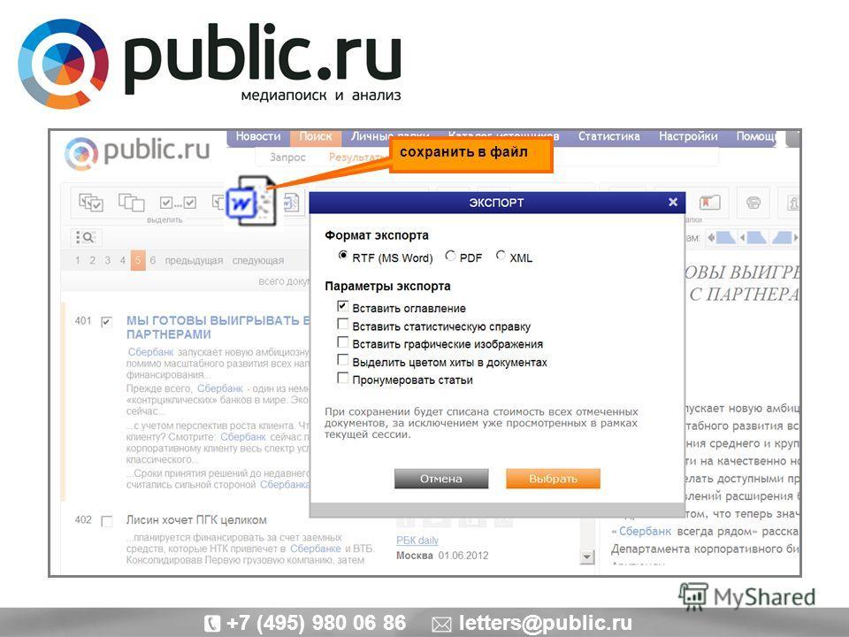 сохранить в файл +7 (495) 980 06 86 letters@public.ru
