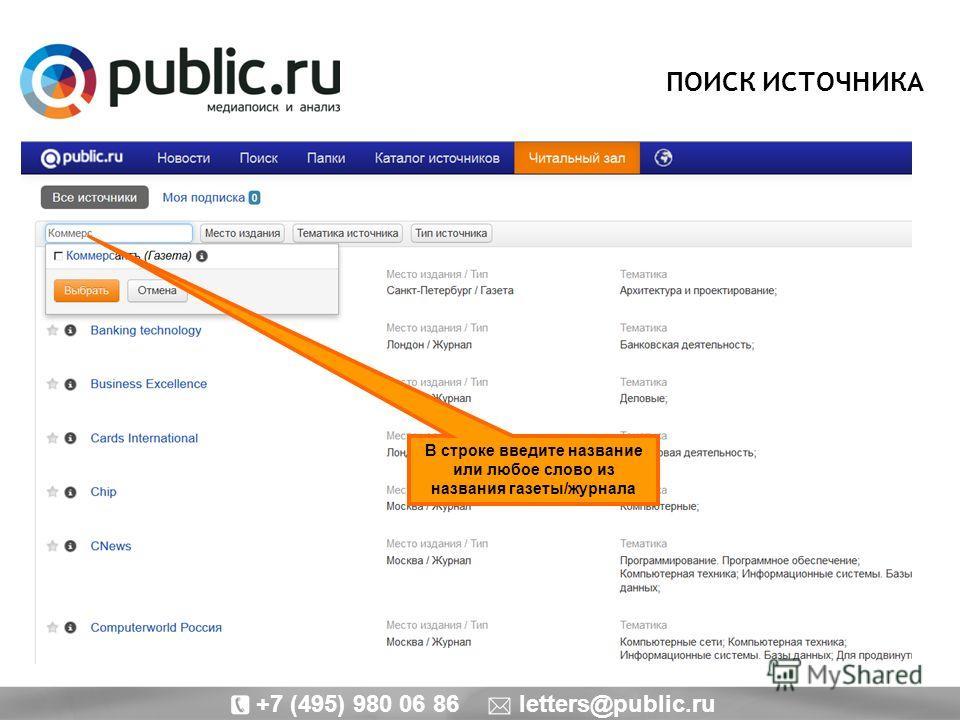 ПОИСК ИСТОЧНИКА В строке введите название или любое слово из названия газеты/журнала +7 (495) 980 06 86 letters@public.ru