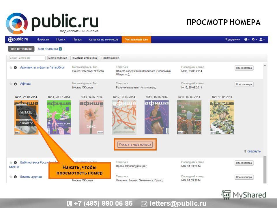 ПРОСМОТР НОМЕРА Нажать, чтобы просмотреть номер +7 (495) 980 06 86 letters@public.ru