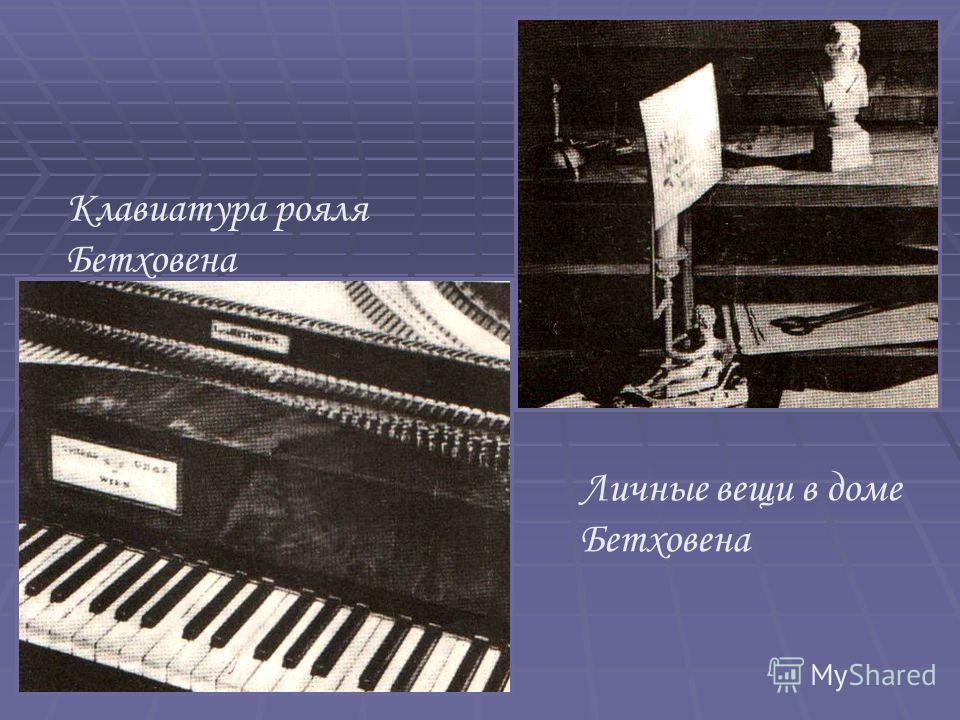 Клавиатура рояля Бетховена Личные вещи в доме Бетховена