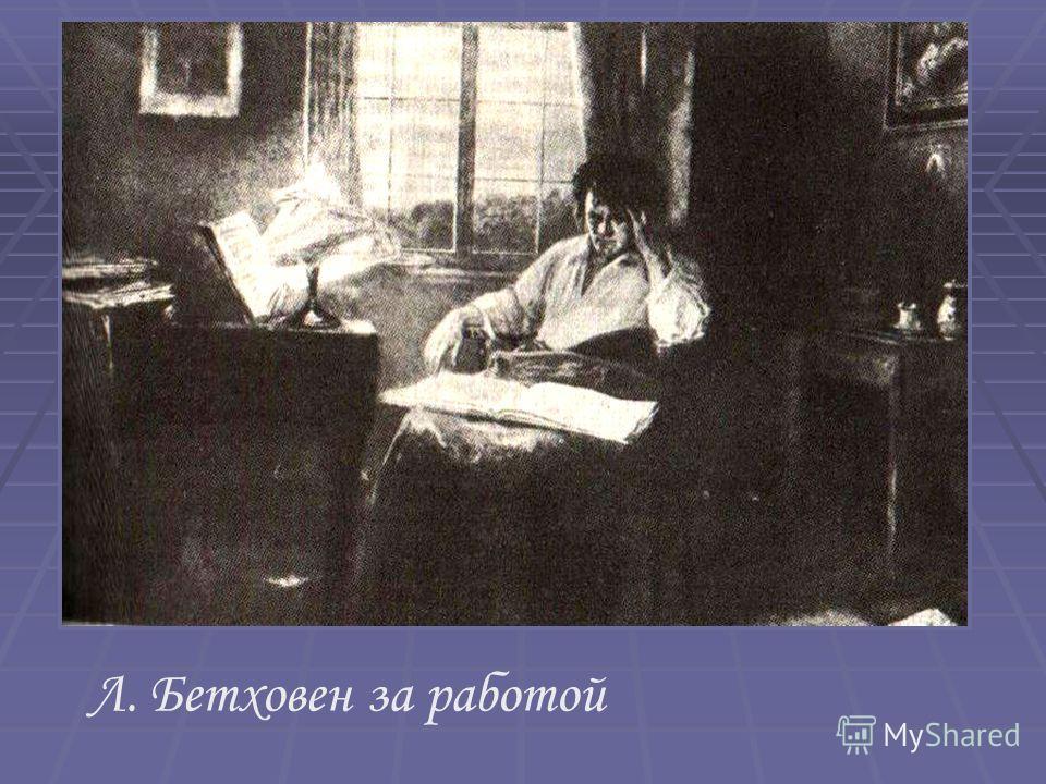 Л. Бетховен за работой