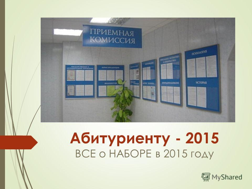 Абитуриенту - 2015 ВСЕ о НАБОРЕ в 2015 году
