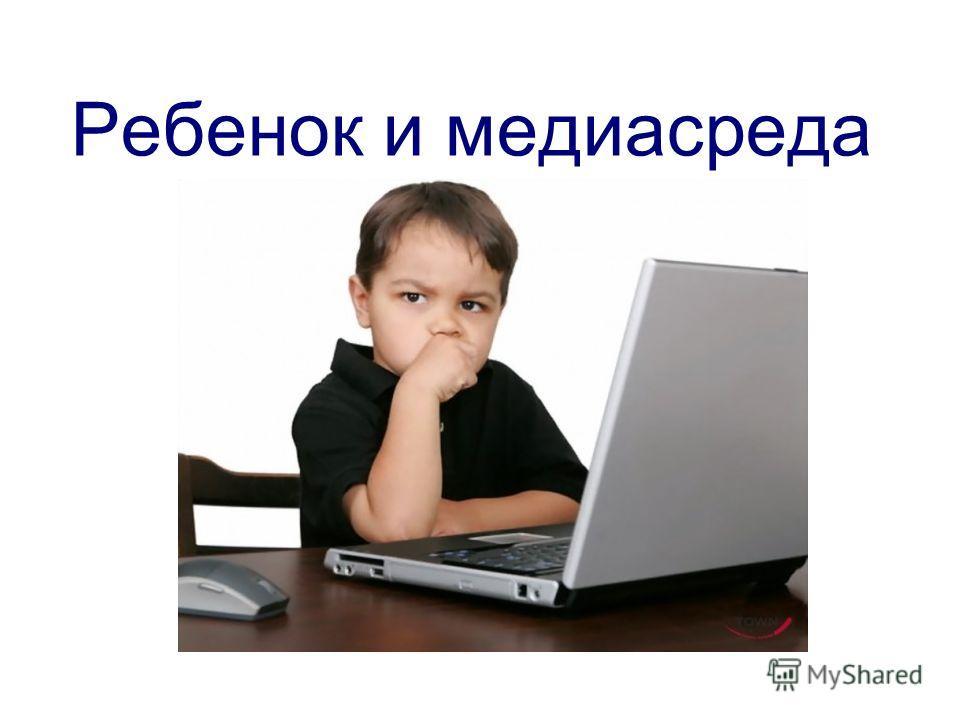 Ребенок и медиасреда