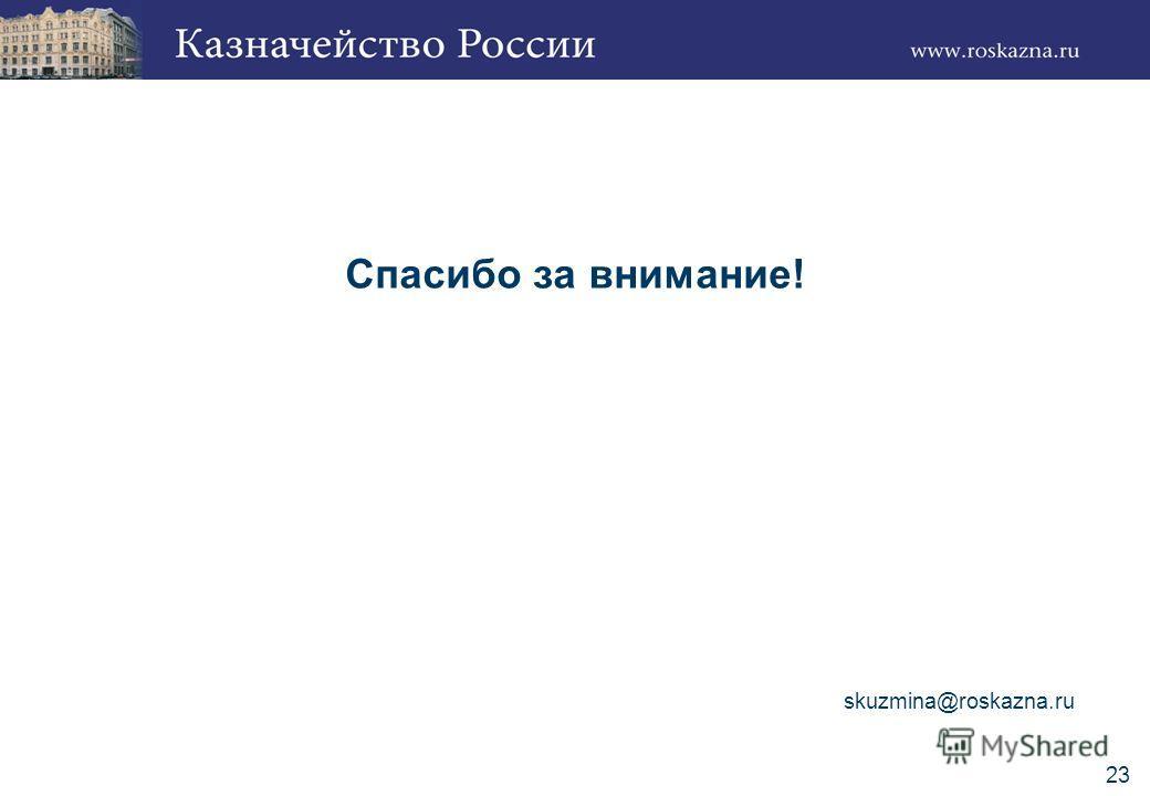 23 Спасибо за внимание! skuzmina@roskazna.ru
