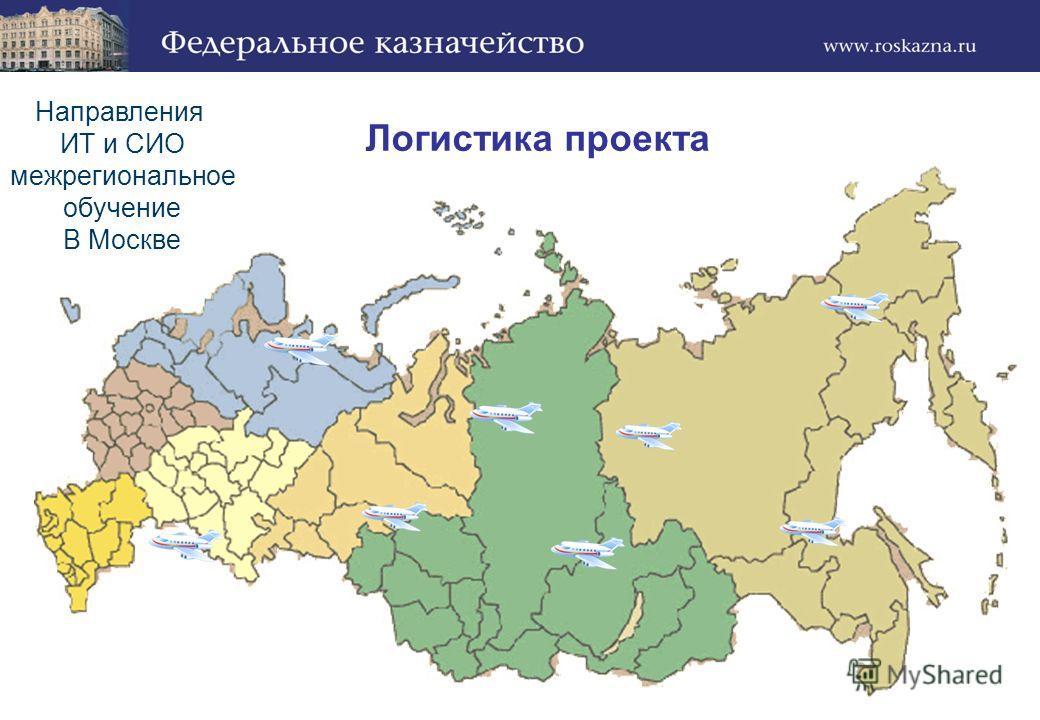 Логистика проекта Направления ИТ и СИО межрегиональное обучение В Москве