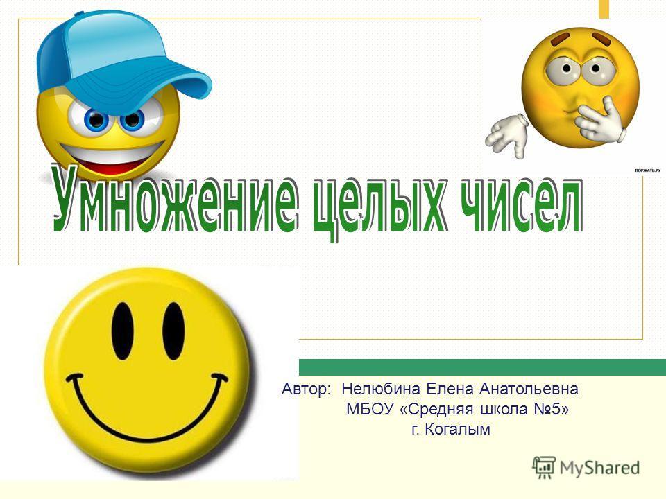 Автор: Нелюбина Елена Анатольевна МБОУ «Средняя школа 5» г. Когалым