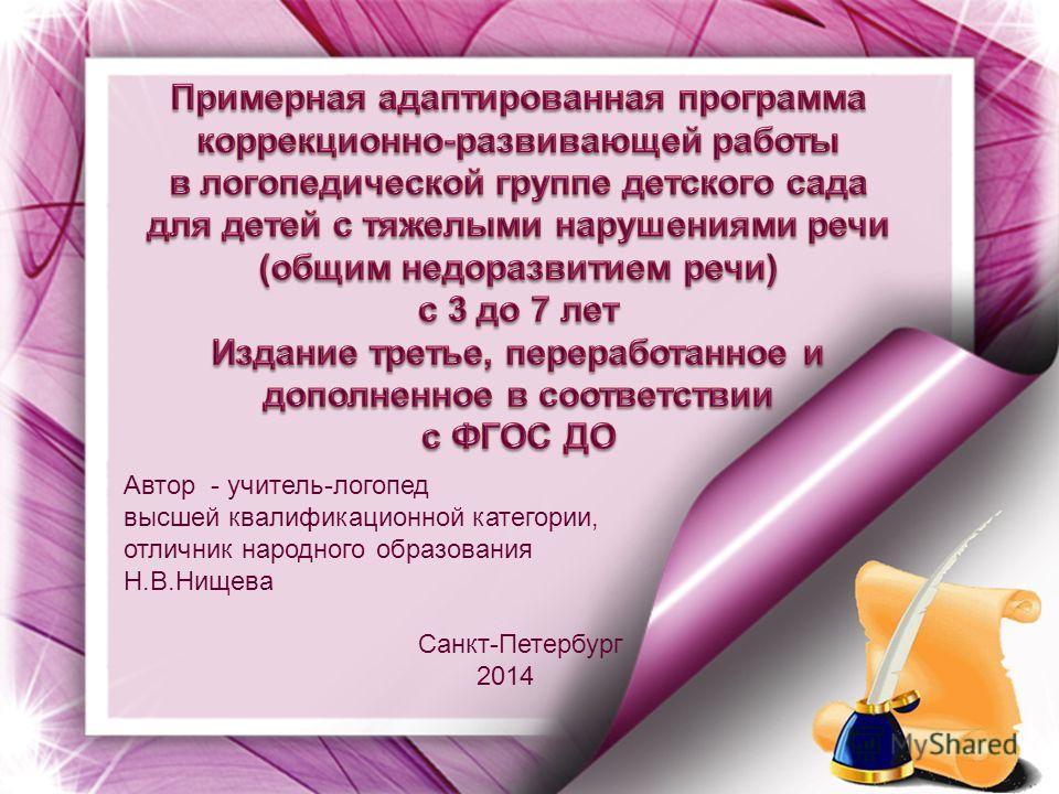 Автор - учитель-логопед высшей квалификационной категории, отличник народного образования Н.В.Нищева Санкт-Петербург 2014