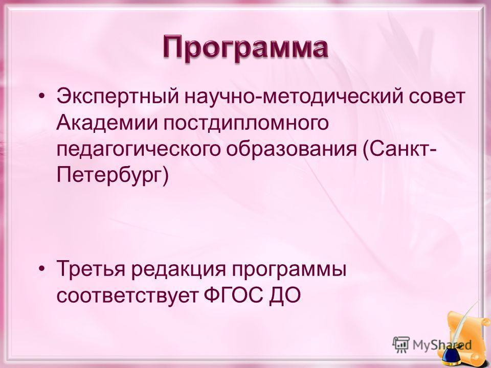 Экспертный научно-методический совет Академии постдипломного педагогического образования (Санкт- Петербург) Третья редакция программы соответствует ФГОС ДО