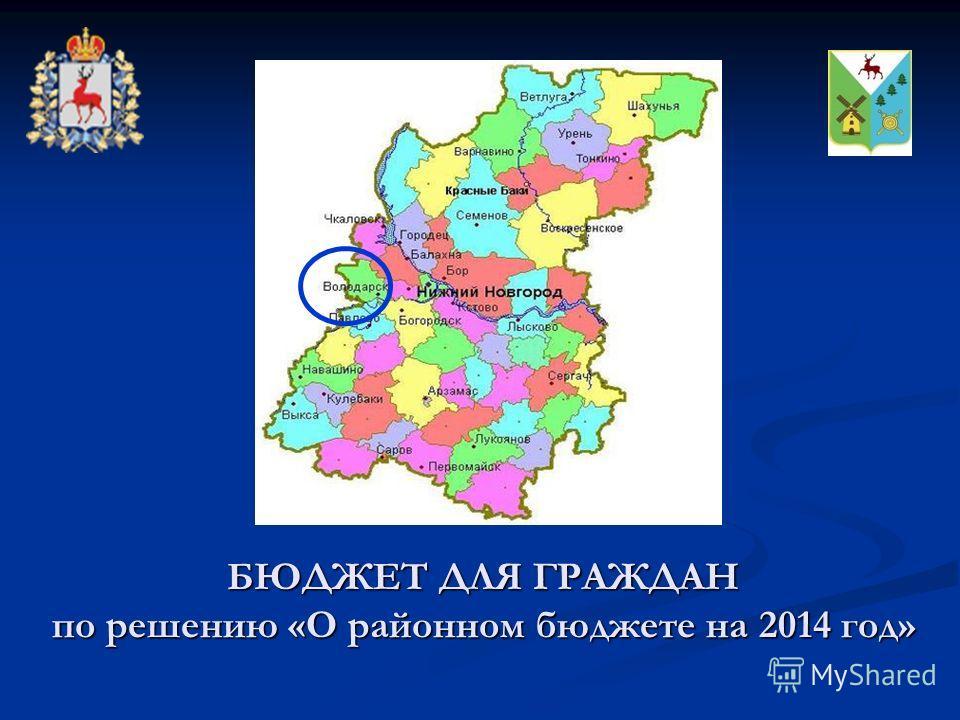 БЮДЖЕТ ДЛЯ ГРАЖДАН по решению «О районном бюджете на 2014 год»