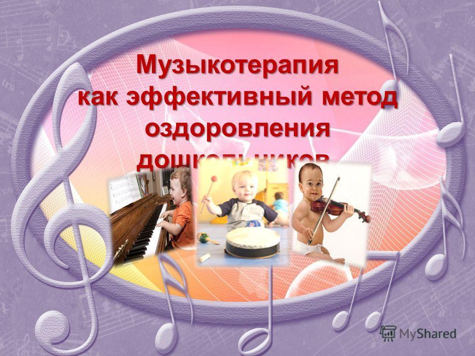 Музыкотерапия как эффективный метод оздоровления дошкольников.