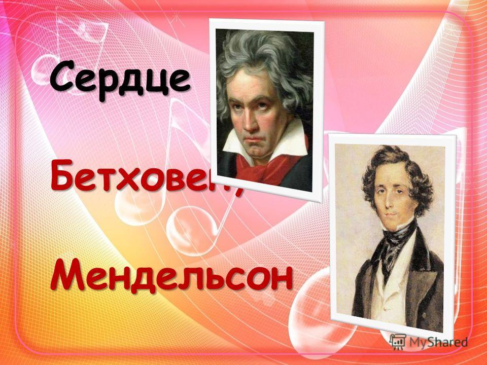 Сердце – Бетховен, Мендельсон