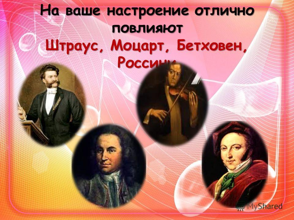 На ваше настроение отлично повлияют Штраус, Моцарт, Бетховен, Россини