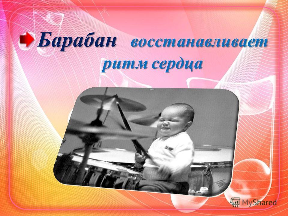 Барабан восстанавливает ритм сердца