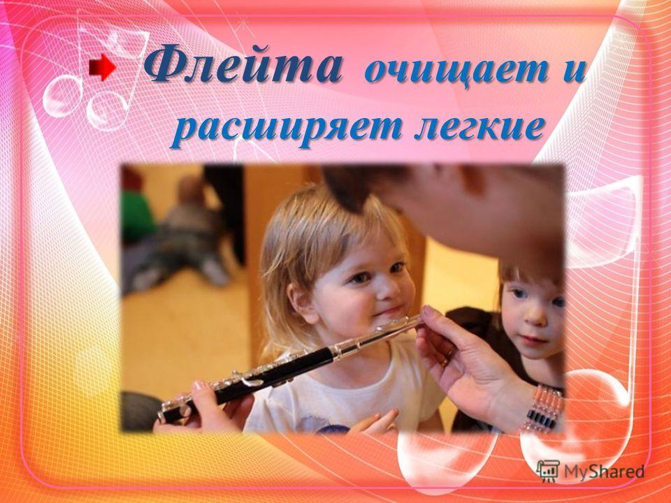 Флейта очищает и расширяет легкие